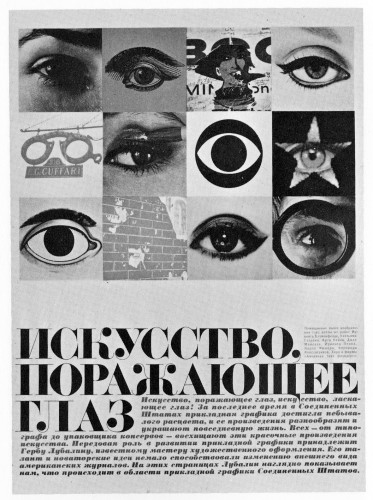 Carnival of the Eye, magazine insert in Russian
