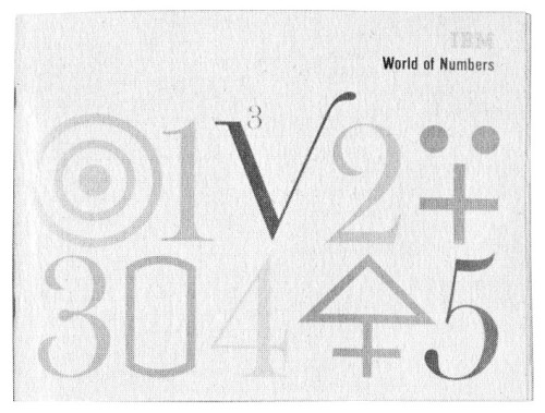IBM World of Numbers
