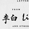 A Letter From Li Po and Other Poems