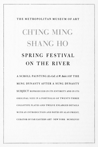 Ch'ing Ming Shang Ho, Spring Festival on the River, a scroll painting of the Ming Dynasty after a Sung Dynasty subject
