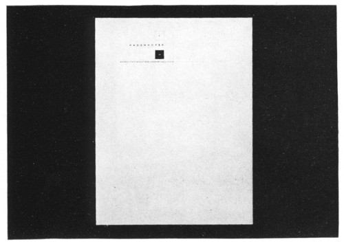 Stationery—Robert P. Hagenhofer