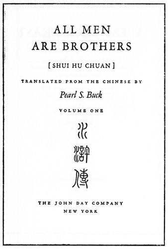All Men Are Brothers (Shui Hu Chuan)