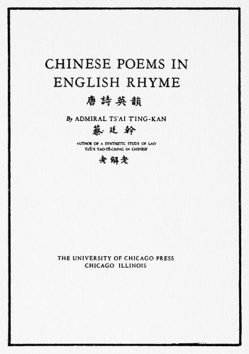 Chinese Poems in English Rhyme