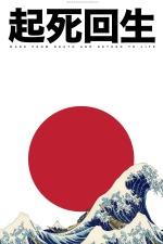 Japanese 2011 Tsunami